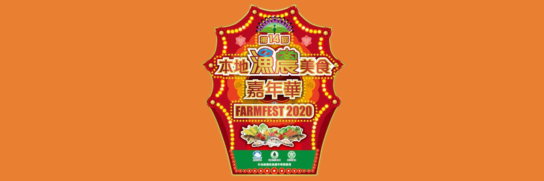 Farmfest 2020