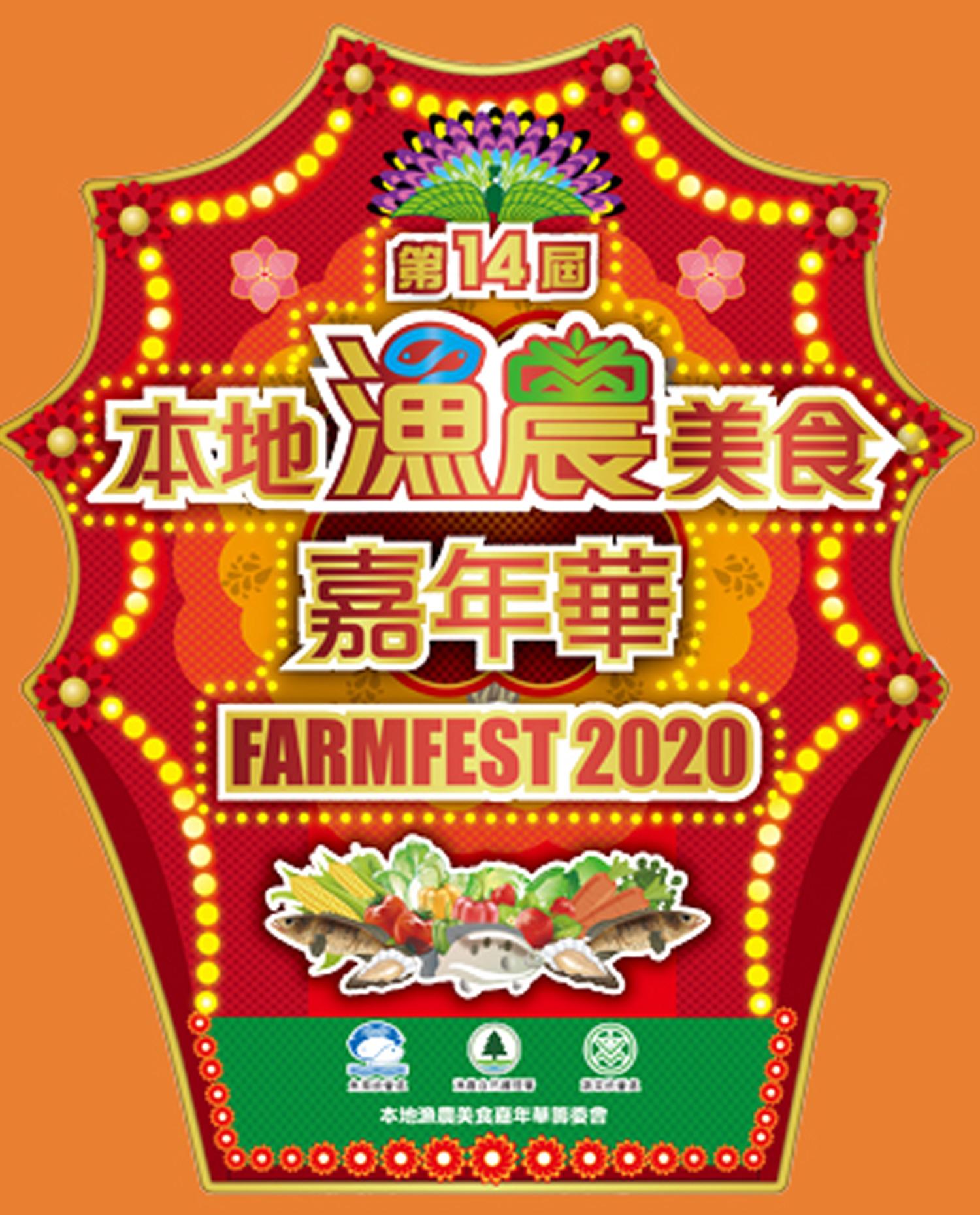 Hong Kong Farmfest 2020