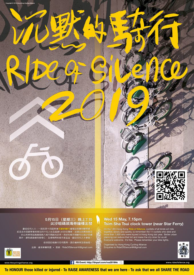 Ride of Silence Hong Kong 2019