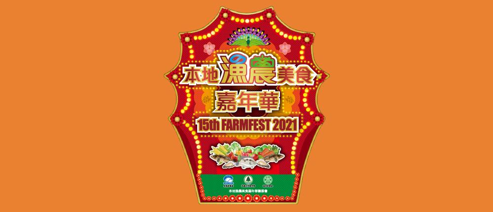 Hong Kong Farmfest 2021
